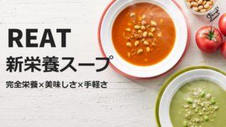 新栄養スープ